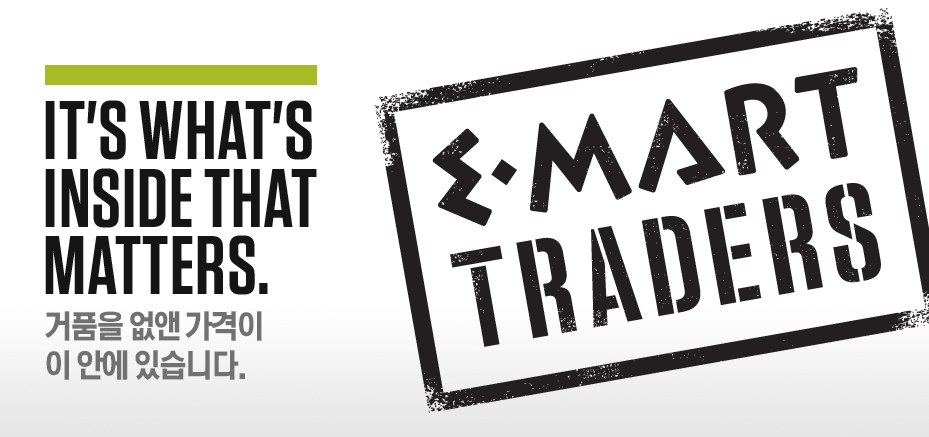 EMART TRADERS IT'S WHAT'S INSIDE THAT MATTERS. 거품을 없앤 가격이 이 안에 있습니다